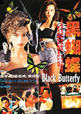 Black Butterfly (1990) Female Killer Challenges the Mob