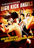 High Kick Angels (2014) Kanon Miyahara stars