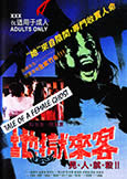 Tale of a Female Ghost (1988) XXX Chinese Hardcore