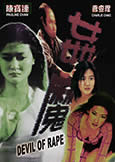 Devil of Rape (1992) the Holy Grail of CAT III with Pauline Chan