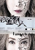 Woman in the Shadows (2015) Chinese Psycho Thriller