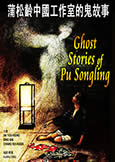 HAUNTED [Ghost Stories of Pu Songling](1967) Chathay Studio