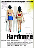 (722) HARDCORE (2004) Strong Greek Film about Teen Prostitution