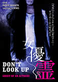 Don\'t Look Up: Ghost of an Actress (1996) Hideo Nakata
