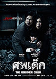 Unborn Child (2011) fetus ghost story from Thailand
