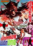 Demon of Oe Mount (1960) Classic Japanese Fantasy