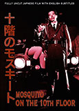 Mosquito on the 10th Floor (1983) Rare Japanese shocker