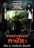 die a violent death (2010) Thai Ultra Violent Horror