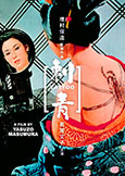 Tattoo [Spider Tattoo] (1968) Yasuzo Masumura