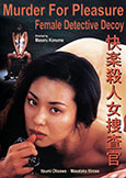 Murder for Pleasure: Female Detective Decoy (1996) Masaru Konuma