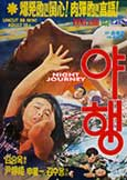 Night Journey (1977) Korean Erotica Uncut Print