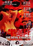 The Devil Strikes (1977) CAT III Black Magic