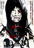 Scissors Massacre (2008) Rin Asuka stars