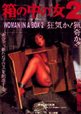 Woman in the Box (1988) Masaru Konuma directs