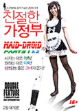 MAID-DROID 1 and 2 [Double Feature] Two Complete Films