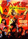 visa to hell
